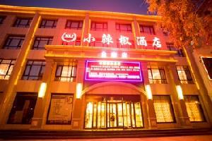 小辣椒酒店(张掖金座店)