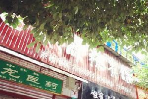 中江龙鼎商务宾馆