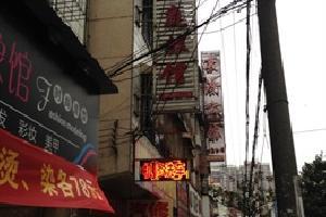 长沙红鑫家庭旅馆