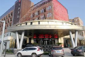 天赐酒店(九江新职大店)