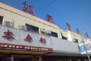 无棣滨州如家商务宾馆