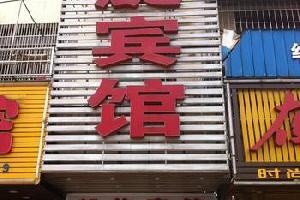 嘉鱼凯旋宾馆