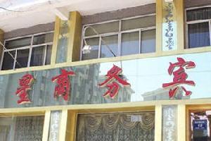贺兰兰山之星商务宾馆