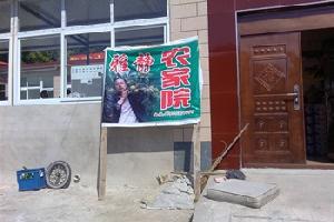北京不夜谷雅靜農家院