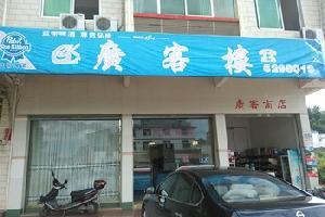 丹霞山广客楼