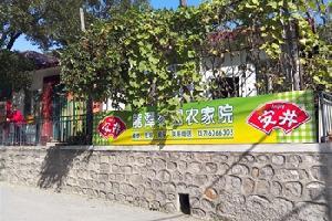 北京怀柔不夜谷龙泽家园