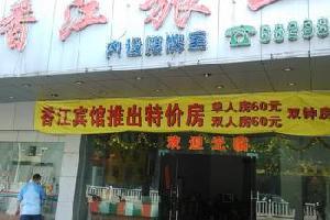 清远香江旅业