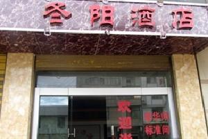 保山冬阳酒店