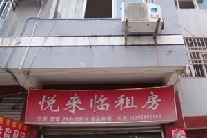 广元青川悦来临租房
