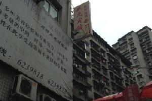 平昌盛元宾馆
