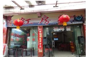 广元青川红房子住宿