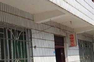 广元青川庭院住宿
