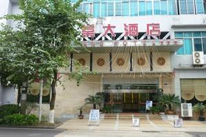 荣昌海棠大酒店