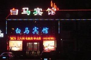 洛阳白马宾馆(白马寺店)