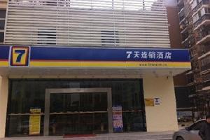 7天连锁酒店(武汉华侨城欢乐谷店)