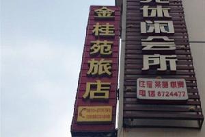 广元金桂苑旅店