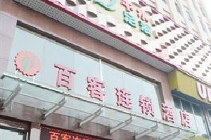 百客连锁酒店(驻马店平舆店)