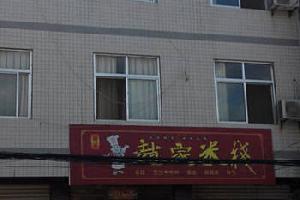 丹凤如家宾馆
