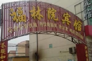 滨州福林院宾馆