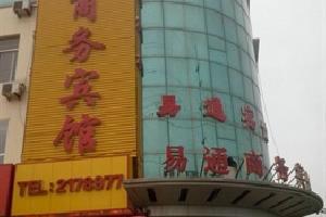 滨州易通商务宾馆