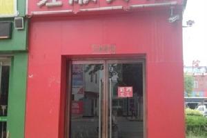 滨州红顺宾馆