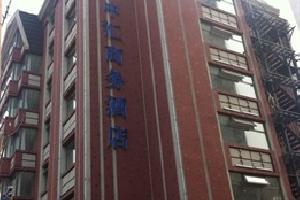大连中汇商务酒店西安路店