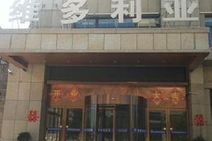 凤台维多利亚商务酒店