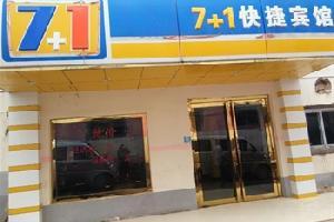 7+1快捷宾馆(西宁南川西路店)