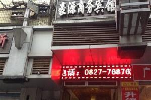 通江豪缘商务宾馆