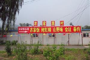 北京珍珠泉农家渔村
