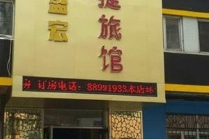 哈尔滨盛宏快捷旅馆