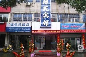 宁波绿苑宾馆