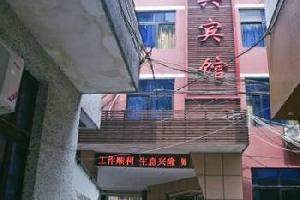 平阳伍兴宾馆