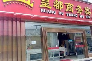 武宁县皇都商务宾馆