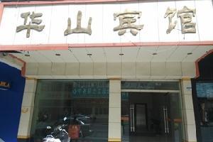 茂名高州华山宾馆