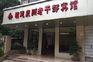 福建泉州老干部宾馆